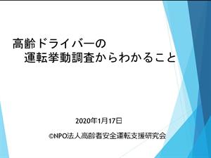 講演資料(普及教)20200117
