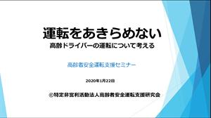 講演会資料(菊川市)20200122